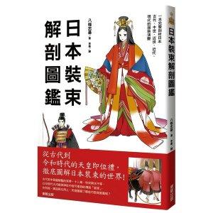 日本裝束解剖圖鑑