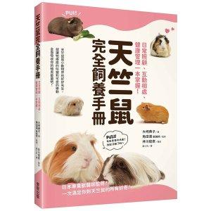 天竺鼠完全飼養手冊:日常照顧、互動相處、健康管理一本掌握!