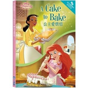 迪士尼公主:公主愛烘焙 迪士尼雙語繪本STEP 2