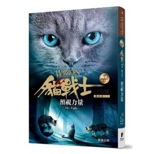 貓戰士暢銷紀念版-三部曲三力量之一-預視力量