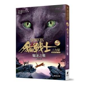貓戰士暢銷紀念版-三部曲三力量之三-驅逐之戰