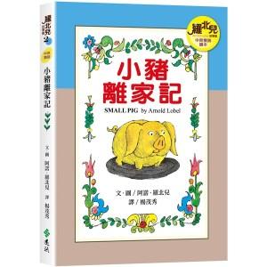 小豬離家記(中英雙語讀本):羅北兒故事集
