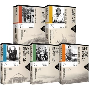 台灣調查時代(1-5冊)【典藏紀念版】