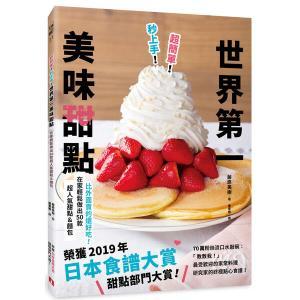 超簡單!秒上手!世界第一美味甜點:榮獲「日本食譜大賞」甜點部門大賞!在家輕鬆做出50款超人氣甜點&麵包!