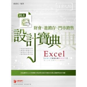 Excel財會、進銷存、門市銷售  設計寶典