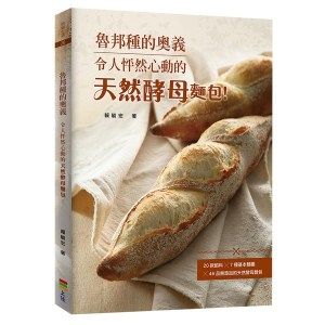 魯邦種的奧義:令人怦然心動的天然酵母麵包!(二版)