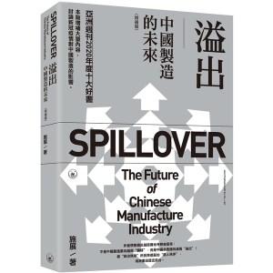 溢出:中國製造的未來(增補版)