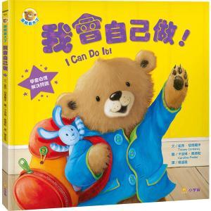 熊熊長大了1:我會自己做