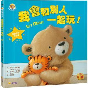 熊熊長大了3:我會和別人一起玩