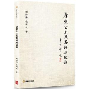 唐朝公主及其婚姻攷論