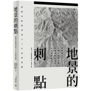 地景的刺點:從歷史航照重返六十年前的臺灣