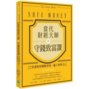 當代財經大師的守錢致富課:22堂課教你戰勝市場、騙子和你自己