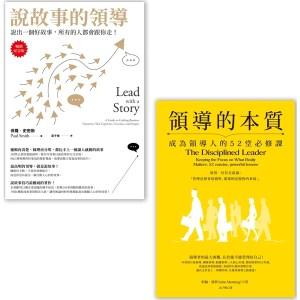 【領導必修課套書】(二冊):《說故事的領導【暢銷紀念版】》、《領導的本質》