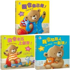 熊熊長大了全套三冊 (加贈愛書寶寶防水提袋)