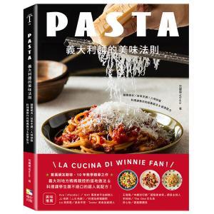 義大利麵的美味法則:麵醬組合x效率烹調x入味訣竅,料理課教作的經典做法&創意配方