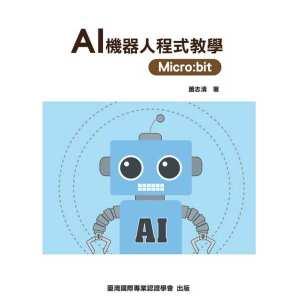 AI 機器人程式教學 Micro:bit
