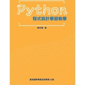 Python程式設計學習教學