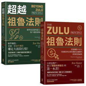 祖魯法則【實現你的300%獲利典藏套書】(祖魯法則+超越祖魯法則)