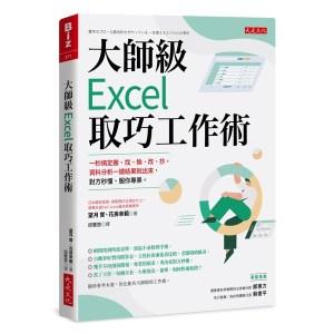 大師級Excel取巧工作術(長銷五年紀念版): 一秒搞定搬、找、換、改、抄,資料分析一鍵結果就出來,對方秒懂、服你專業。
