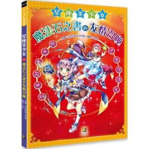 星座美少女(12)魔法石之書的友情召喚