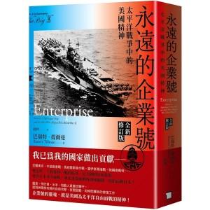 永遠的企業號:太平洋戰爭中的美國精神(全新修訂版)