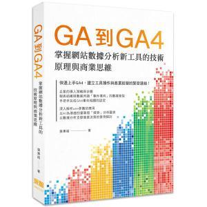 GA到GA4: 掌握網站數據分析新工具的技術原理與商業思維