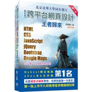 最完整跨平台網頁設計:HTML + CSS + JavaScript + jQuery + Bootstrap + Google Maps王者歸來(第二版)(全彩印刷)