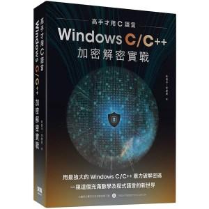 高手才用C語言:Windows C/C++加密解密實戰