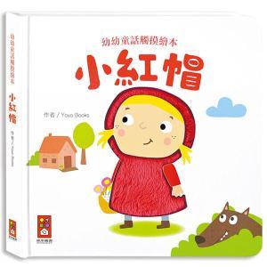 小紅帽-幼幼童話觸摸繪本