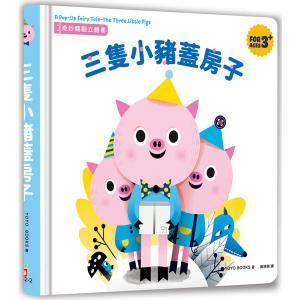 奇妙翻翻立體書:三隻小豬蓋房子