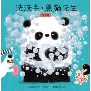 洗洗手,熊貓先生