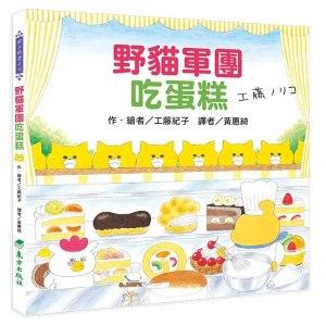 野貓軍團吃蛋糕(博客來獨家簽名書衣版)