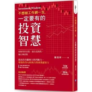 不想被工作綁一生,一定要有的投資智慧!:14堂投資創富課×50條獲利觀察準則,破解理財盲點,贏在起跑點,賺在轉捩點