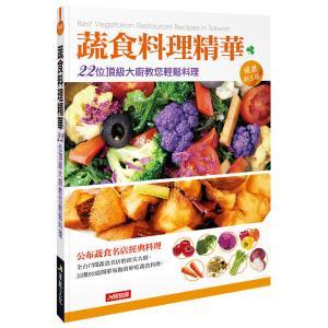 蔬食料理精華:22位頂級大廚教您輕鬆料理(新版)