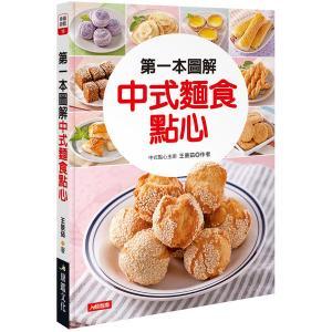 第一本圖解中式麵食點心