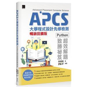APCS大學程式設計先修檢測:Python超效解題致勝祕笈【暢銷回饋版】
