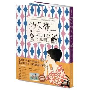 竹久夢二 TAKEHISA YUMEJI:日本大正浪漫代言人與形塑日系美學的「夢二式藝術」(首刷限量隨書附贈海報)