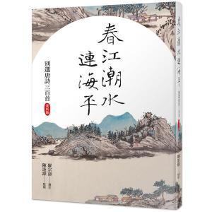 春江潮水連海平:別選唐詩三百首(賞析版)