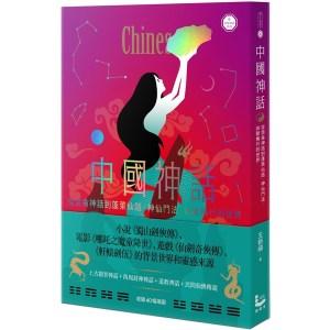 中國神話:從崑崙神話到蓬萊仙話,神仙鬥法、凶獸橫行的世界【世界神話系列6】