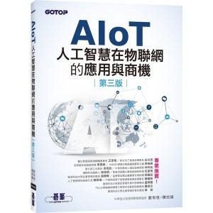 AIoT人工智慧在物聯網的應用與商機(第三版)