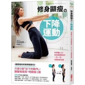 修身顯瘦の下降運動:利用離心力,有效啟動肌肉! 一天一次,4 週瘦身有感