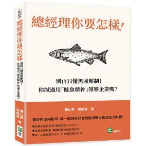 總經理你要怎樣!:別再只懂黑臉壓制!你試過用「鮭魚精神」領導企業嗎?