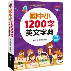 國中小1200字英文字典