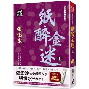 張恨水精品集5:紙醉金迷(上)【典藏新版】