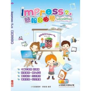 Impress 7.x 簡報自由學