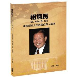 祖炳民:美國歷史上白宮首位華人幕僚