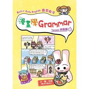 Rosie Easy English 露思兔子漫畫學Grammar(Tenses時態篇)