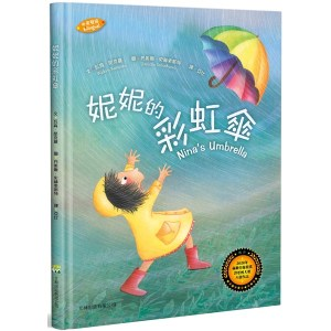 妮妮的彩虹傘(中英對照)(精裝)