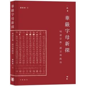 華嚴字母新探:明清宗教、語言與政治