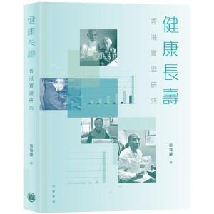 健康長壽:香港實證研究